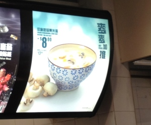 McDonalds! Where you can buy mushroom soup.