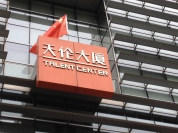 Why a talent center? At a bank?