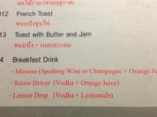Hilarious breakfast drinks (in my opinion)